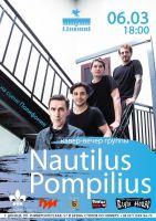 Вечер песен Nautilus Pompilius @ Кинокофейня им. А. Ханжонкова
