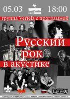 Русский рок в акустике @ Кинокофейня им. А. Ханжонкова