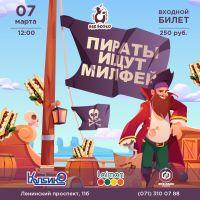 Пираты ищут мильфей