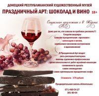 Праздничный арт: шоколад и вино