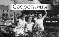 Кинопоказ фильма «Сверстницы»