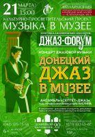 Донецкий джаз в музее