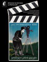 Фестиваль грузинского кино