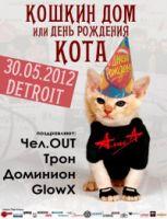Кошкин ДОМ или День Рождения Кота