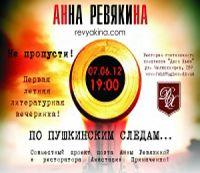 Первая летняя вечеринка поэта Анны Ревякиной