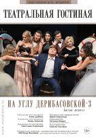 На углу Дерибасовской-3 @ Донецкий государственный академический музыкально-драматический театр