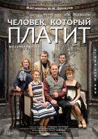 Человек, который платит @ Донецкий государственный академический музыкально-драматический театр