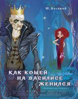 Как Кощей на Василисе женился @ Донецкий республиканский академический театр кукол
