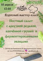 Кулинарный мастер-класс: постный салат