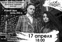 Артур Зуйков и Кристина Ушанова