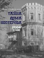 Тайна дома Нестерова