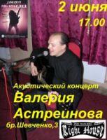 Валерий Астреинов