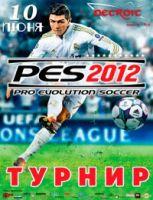 Турнир по PES 2012