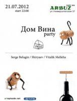 Дом Вина party