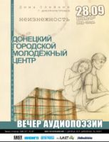 Дмитрий Олейник. Вечер аудиопоэзии