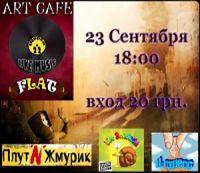 Концерт в Art Cafe Flat