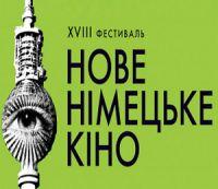 XVIII Фестиваль Немецкого кино