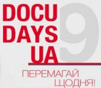 IХ кинофестиваль DocuDays