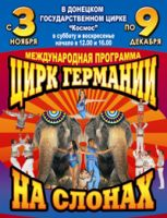 Цирк Германии на слонах