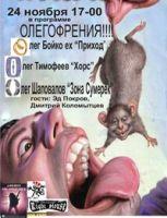 ОЛЕГОФРЕНИЯ
