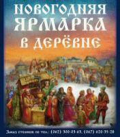 Новогодняя ярмарка 2013 в ДерЁвне