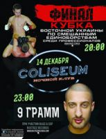 Финал кубка Восточной Украины по смешанным единоборствам