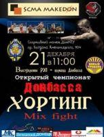 Чемпионат Донбасса по MIX FIGTH. Отборочный тур