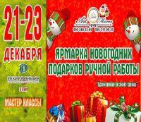 Ярмарка новогодних подарков ручной работы