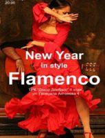 Новый год 2013 в стиле Flamenco