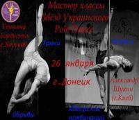 Мастер-классы звёзд Украинского Pole Dance