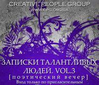 Записки Талантливых Людей. VOL.3