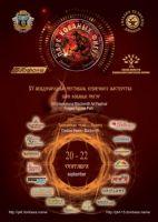 XV Международный фестиваль кузнечного мастерства Парк кованых фигур®