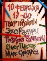 Праздничный концерт в рок-клубе