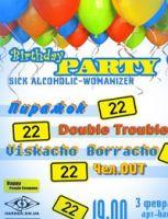 Alco-Trash party, Sic Alcoholiс BD