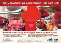День влюбленных в ресторане RBG