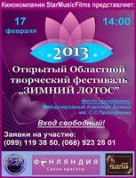 Зимний Лотос 2013