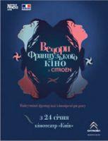 Вечера французского кино 2013