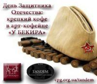 Крепкий кофе в День Защитника Отечества