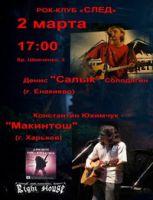 Константин Юхимчук (Макинтош) & Салык