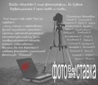 Коллективная выставка членов Донецкого народного фотоклуба