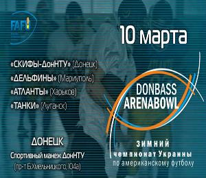 Чемпионат Украины по американскому футболу