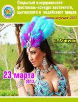 Фестиваль-конкурс восточной хореографии, цыганского и индийского танцев