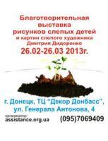 Благотворительная выставка рисунков слепых детей