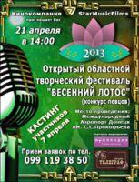 Весенний лотос - 2013