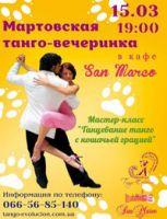 Мартовская танго-вечеринка