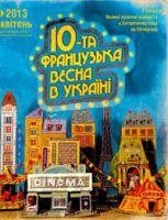 10-я Французская весна в Украине