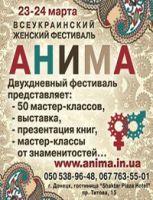 Женский фестиваль Анима  2013