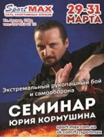 Семинар Юрия Кормушина