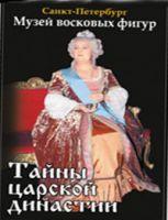 Тайны царской династии