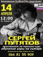 Обучение игры на гитаре от Сергея Путятова